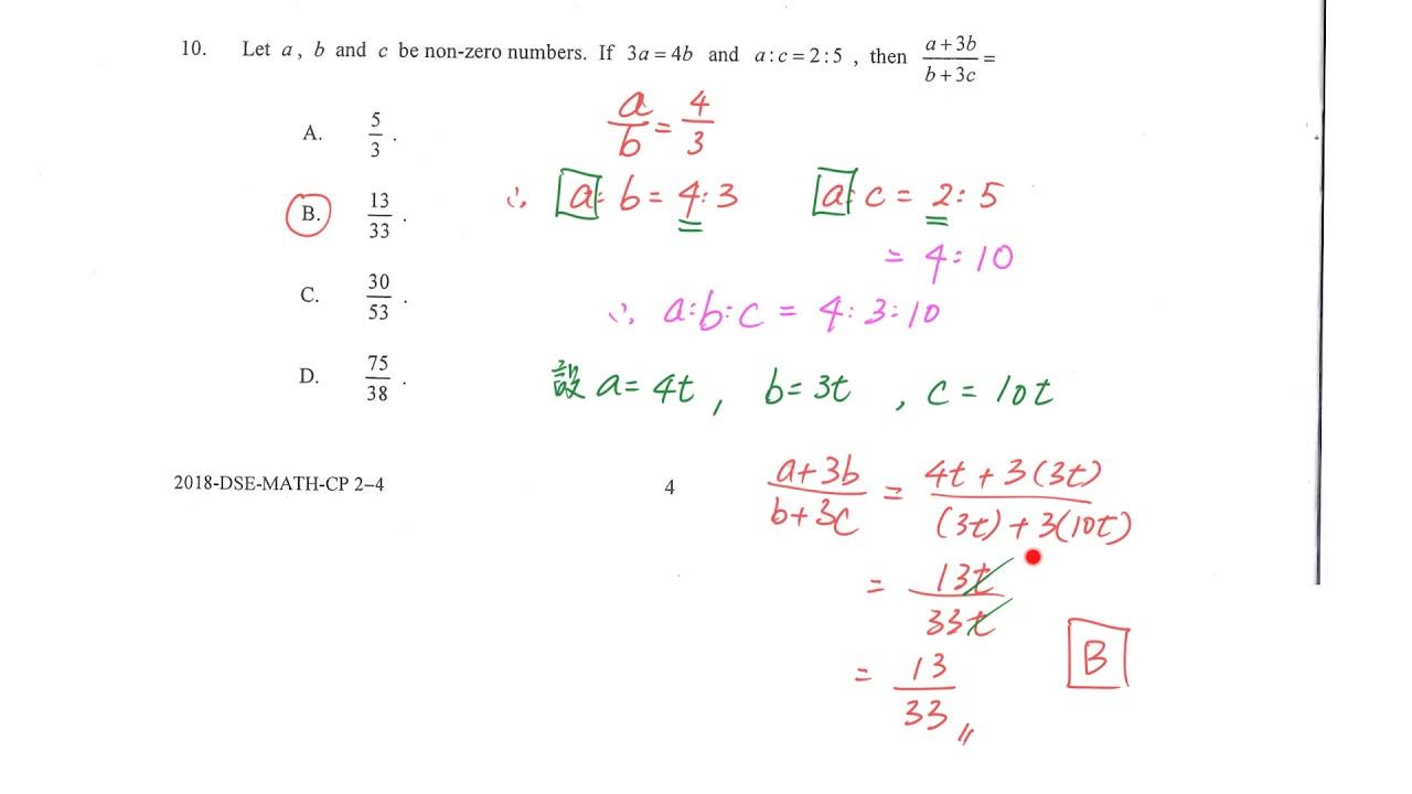 DSE Maths 2018 P2 MC Q7 - Q14 - YouTube