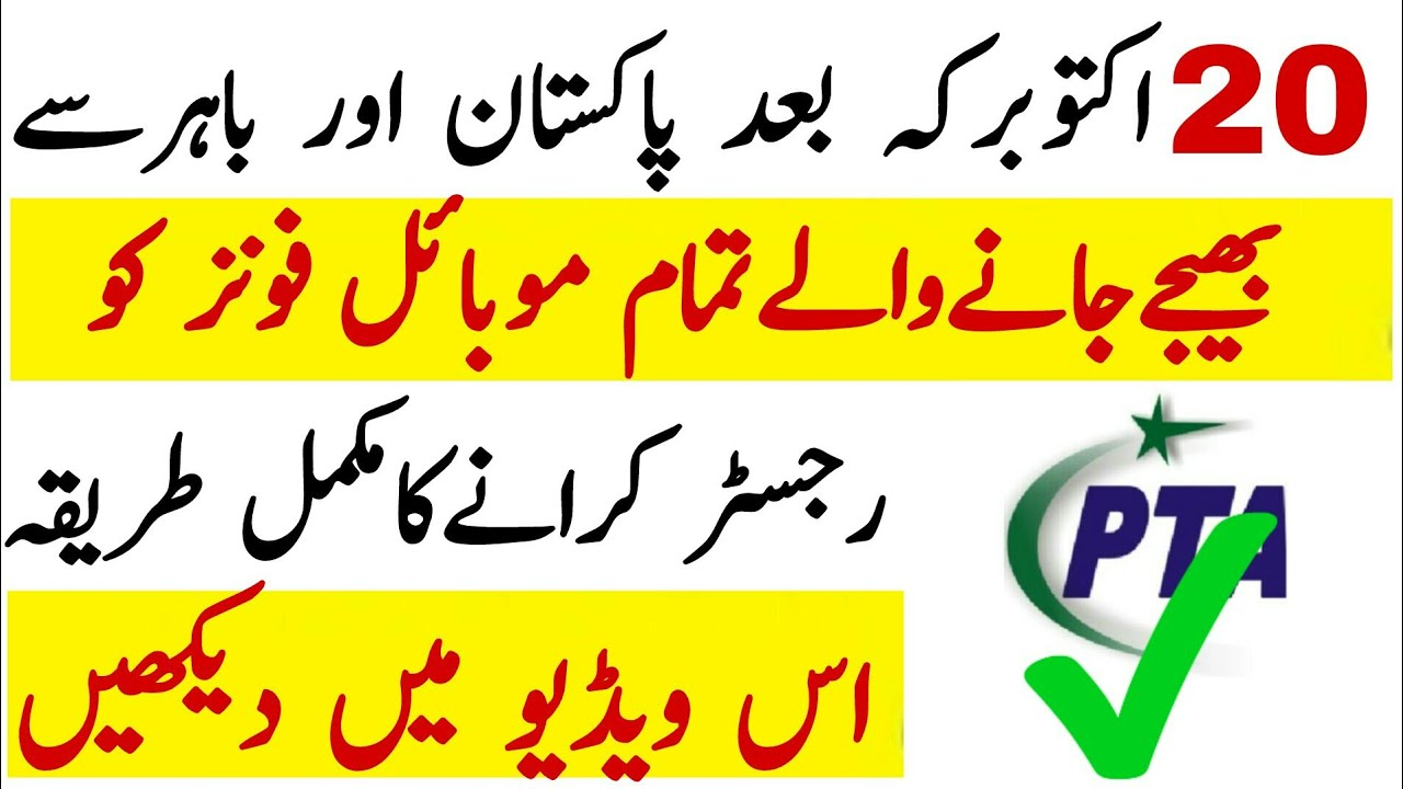 PTA Mobile phone Registration Complete information For Overseas pakistani | Qurban tv