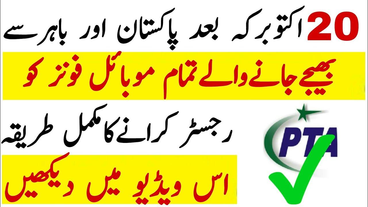 PTA Mobile phone Registration Complete information For Overseas pakistani | Qurban tv
