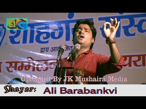 Ali Barabankvi Geet All India Mushaira JCI Shahganj Sanskaar 2017 Con. JC Raees Khan