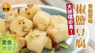 【椒鹽豆腐食譜】大牌檔冬菇亭港式風味 難忘美味香脆可口簡單製 │ 01教煮