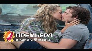 Анатомия любви (2014) HD трейлер | премьера 6 марта
