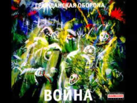 Grazhdanskaya Oborona - Гражданская Оборона ( Война ) 89-90