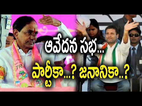 Will Congress Leaders Gets Benefit By Jana Aavedana Sabha - Oneindia Telugu