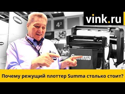 Почему режущий плоттер Summa столько стоит?
