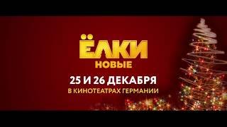 """Начинаем отмечать 25 и 26 декабря - """"Ёлки новые"""" в кинотеатрах Германии"""