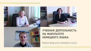 Учебная деятельность на факультете немецкого языка | ФНЯ МГЛУ