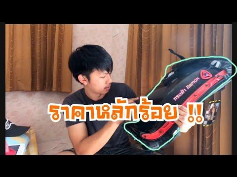 กระเป๋า DEMON (แท้) ราคาไม่ถึงพัน จริงมั้ย!! [EP.4]