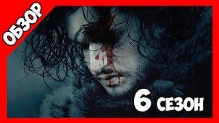 """Обзор трейлера """"Игра престолов"""" 6 сезон"""