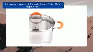 Кастрюля с крышкой Esprado Tezoro, 2,6л, 18см, нерж.сталь обзор
