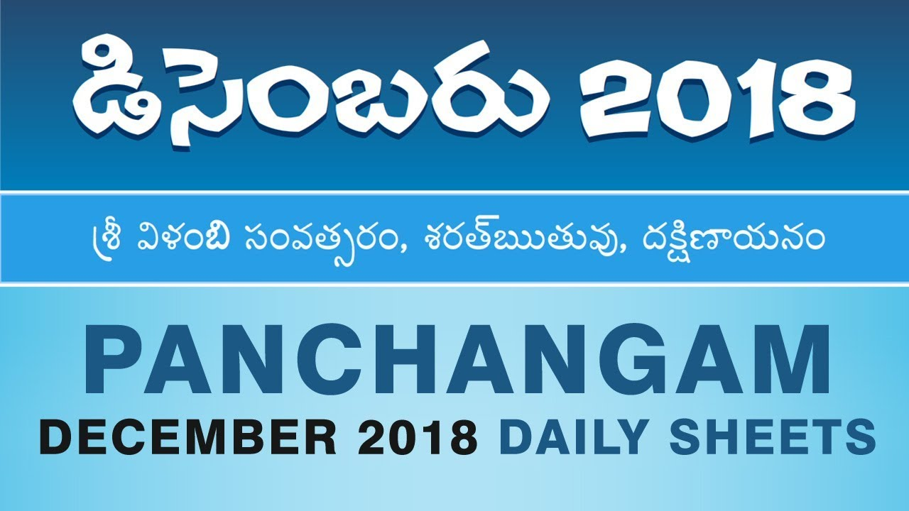 Panchangam December 2018 Telugu Daily Calendar Youtube