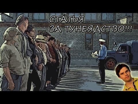 Опасный Типок: статья за тунеядство. Назад в СССР!!!