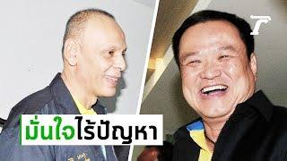 """""""เสี่ยหนู""""-ยันรายชื่อรัฐมนตรีไม่เปลี่ยน-ปัดตอบปม-""""ชาดา""""-ส่งน้องสาวแทน-thairath-online"""