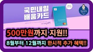 500만원까지 지원받는 국민내일배움카드!! / 코로나 …