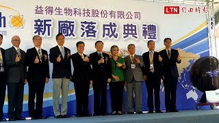 益得生技花25億蓋新廠 陳建仁讚提升台灣製藥能見度