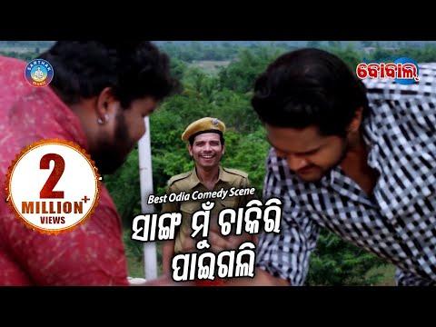 Best Comedy Scene - New Odia Film - BAJRANGI | Amlan, Anubha & Pragyan | BOBAL
