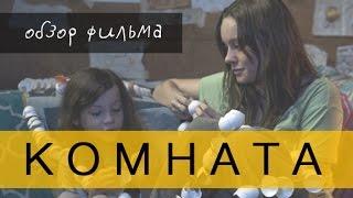 КОМНАТА - ЛУЧШАЯ ДРАМА 2015 (обзор фильма)