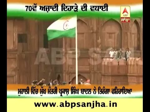 India celebrating 70th Independence day