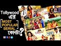 Tollywoodএর most popular serial কোন টা ?। Funny street show