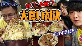 【富士丸】一般人3人いれば大食いさんに勝てるんじゃね?【らすかる 二郎系ラーメン】
