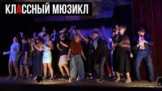 Классный мюзикл // Летний лицей