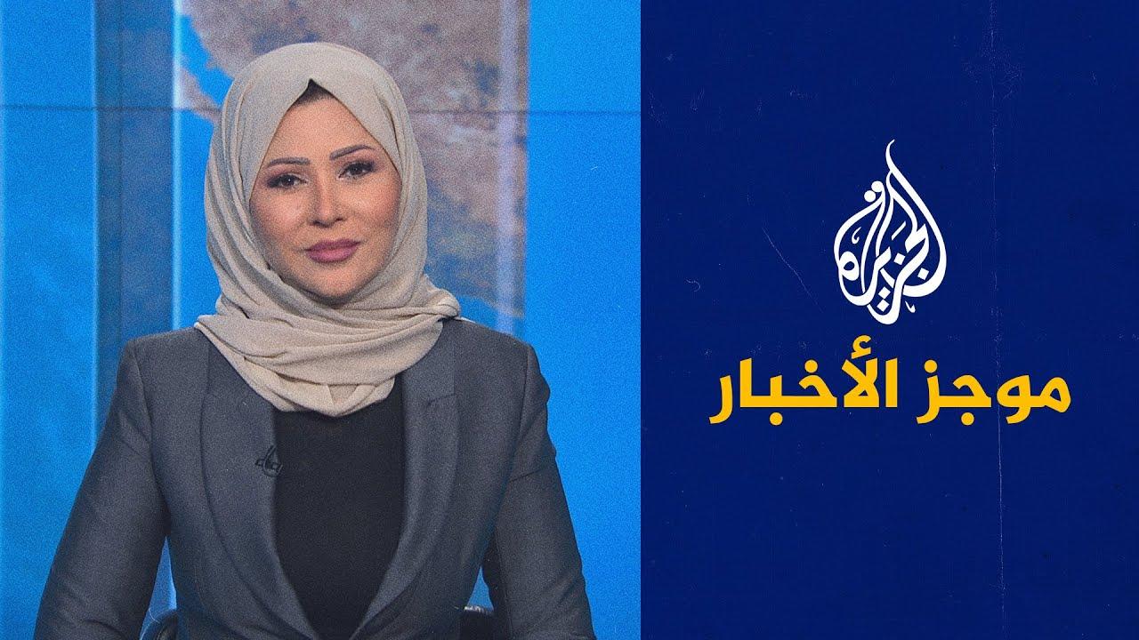 موجز الأخبار - العاشرة مساء 22/06/2021  - نشر قبل 5 ساعة
