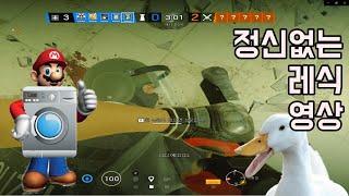 주제가 없는 레식 영상/ 레인보우식스시즈