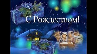 С Рождеством Христовым вас!  Веры, добра и счастья!  Merry Christmas to you!