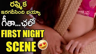 Geetha Chalo Movie First Night Scene | Rashmika Mandanna | Golden Star Ganesh | Movie Stories