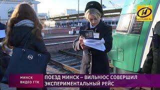 Поезд «Минск – Вильнюс» совершил экспериментальный рейс