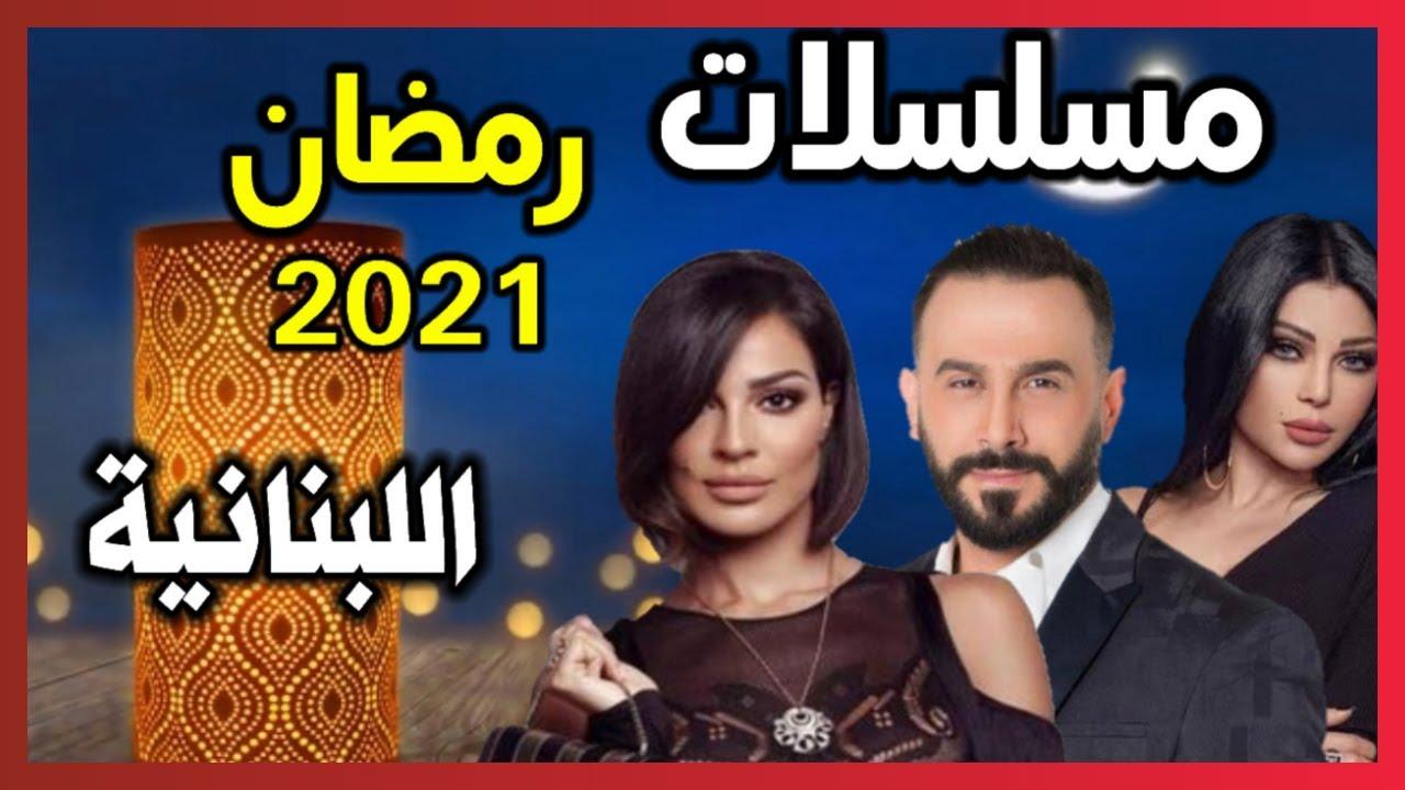 قائمة مسلسلات رمضان 2021 اللبنانية Youtube