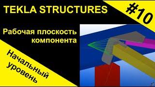 Урок 10. Рабочая плоскость компонента. Tekla Structures