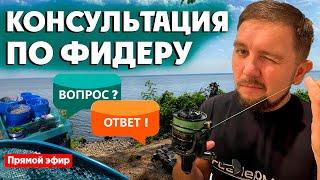 Важные вопросы по фидерной рыбалке.