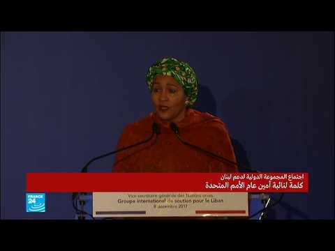 كلمة نائبة أمين عام الأمم المتحدة في مؤتمر بشأن لبنان  - 13:22-2017 / 12 / 8