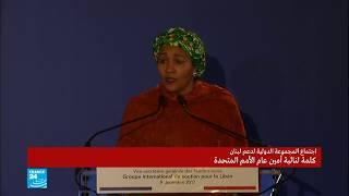 كلمة نائبة أمين عام الأمم المتحدة في مؤتمر بشأن لبنان