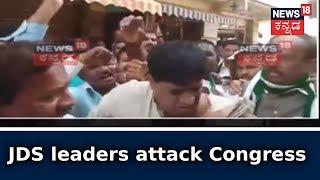 Fight Breaks Out Between JDS & Congress Leaders During Binnypet Elections   June 18, 2018