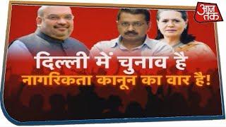 Delhi के दंगल में उतरे Amit Shah, CAA को लेकर Congress-AAP पर किया वार | Halla Bol with Chitra