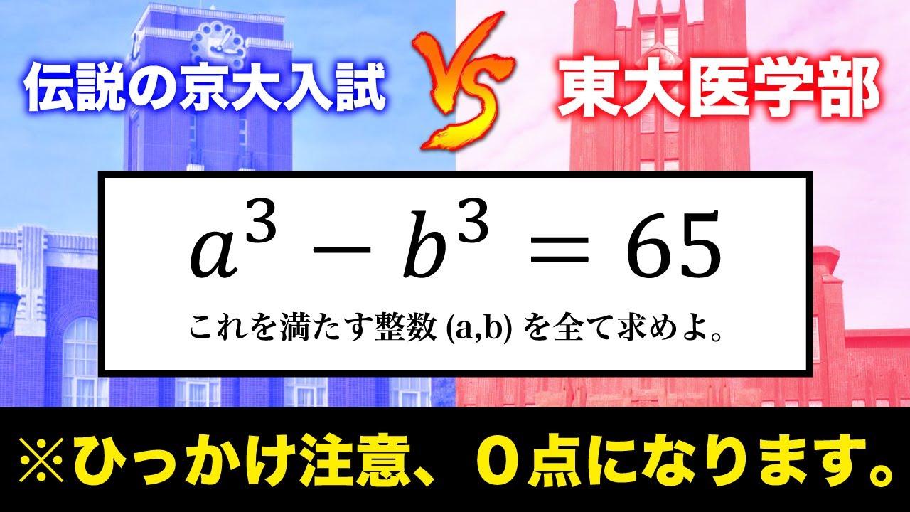 大学 スレ 経済 東京