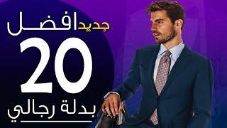 افضل 20 بدلة رجالي 2021 بدل جديدة Top 20 Mens Suits 2021 Youtube