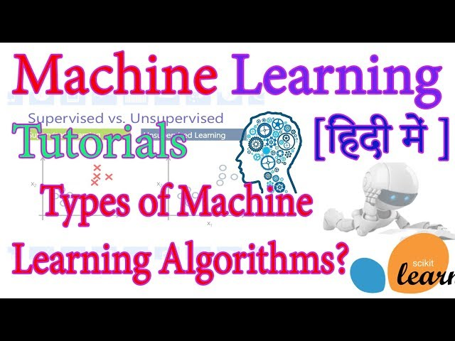 Supervised and Unsupervised Machine Learning Algorithms - Machine Learning Tutorials In Hindi #6