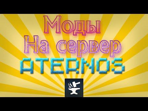 МОДЫ НА СВОЙ СЕРВЕР ATERNOS!!! ТУТОРИАЛ КАК УСТАНОВИТЬ! ЕСТЬ РЕШЕНИЕ!