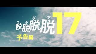 『脱脱脱脱17』予告編