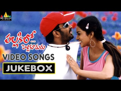 Pallakilo Pellikuthuru Video Songs Back to Back | Gowtam, Rathi | Sri Balaji Video