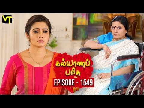 Kalyana Parisu Tamil Serial Latest Full Episode 1549 Telecasted on 08 April 2019 in Sun TV. Kalyana Parisu ft. Arnav, Srithika, Sathya Priya, Vanitha Krishna Chandiran, Androos Jessudas, Metti Oli Shanthi, Issac varkees, Mona Bethra, Karthick Harshitha, Birla Bose, Kavya Varshini in lead roles. Directed by P Selvam, Produced by Vision Time. Subscribe for the latest Episodes - http://bit.ly/SubscribeVT  Click here to watch :   Kalyana Parisu Episode 1548 -https://youtu.be/Vhz9JaZMqSE  Kalyana Parisu Episode 1547 - https://youtu.be/RxSlfPvG-54  Kalyana Parisu Episode 1546 - https://youtu.be/aC5ob4ZOtpw  Kalyana Parisu Episode 1545 - https://youtu.be/sH7EV5zYcqQ  Kalyana Parisu Episode 1544 - https://youtu.be/QeMsTvGQcsM  Kalyana Parisu Episode 1543 - https://youtu.be/zgVJUB6aiUs  Kalyana Parisu Episode 1542 - https://youtu.be/RLu1LAkkrao  Kalyana Parisu Episode 1541 - https://youtu.be/qFZFHJAUapI   For More Updates:- Like us on - https://www.facebook.com/visiontimeindia Subscribe - http://bit.ly/SubscribeVT