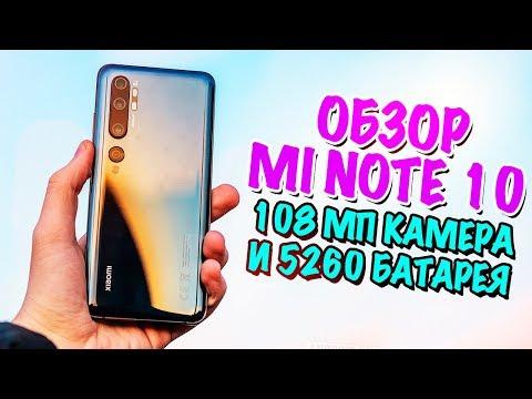 Xiaomi Mi Note 10 - ОБЗОР И ТЕСТ КАМЕРЫ