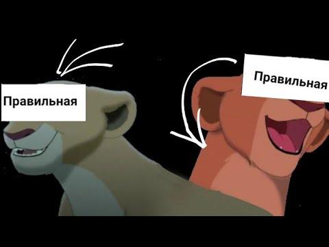 The Lion King/Король Лев - Правильная Девочка
