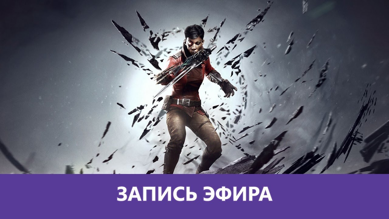 Dishonored: Death of the Outsider часть 2 ФИНАЛ |Деград-отряд|