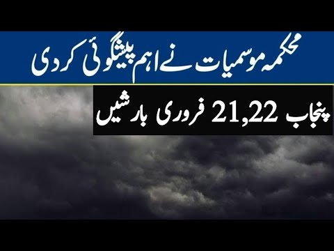 Punjab Weather | Rains are Expected | Next 10 days WEATHER UPDATE | Pakistan weather forecast