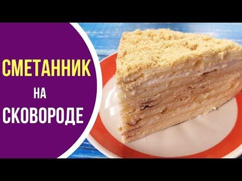 Вкуснейший ТОРТ сметанник БЕЗ ВЫПЕЧКИ на сковороде