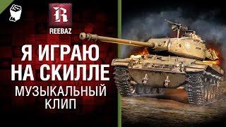 Я играю на скилле - Музыкальный клип от REEBAZ [World of Tanks]